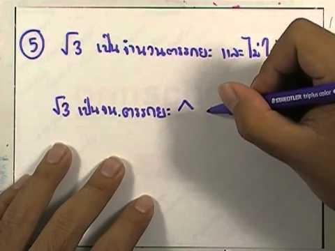 เลขกระทรวง เพิ่มเติม ม.4-6 เล่ม1 : แบบฝึกหัด1.2 ตอน1 (ข้อ01-07)
