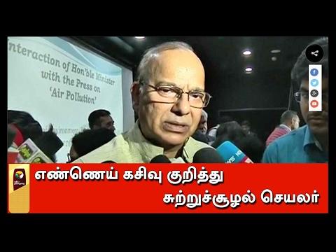 எண்ணெய் கசிவு குறித்து சுற்றுச்சூழல் செயலர்: Environment secretary on the oil leak