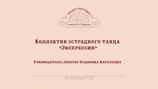 "ДК Агаркова Хореографический коллектив ""Экспрессия"""
