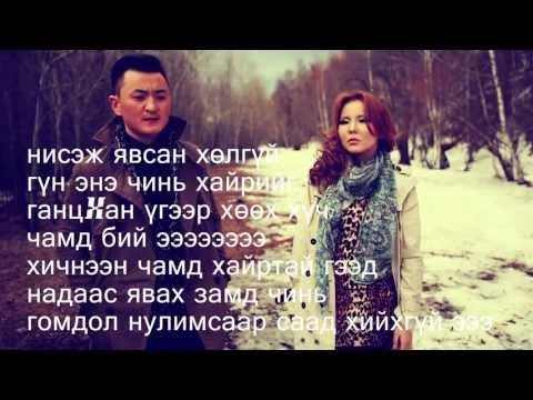 Hishigdalai ft Zorigt- Hairtai hundee lyrics