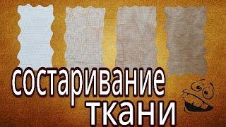 видео Ткань болонья