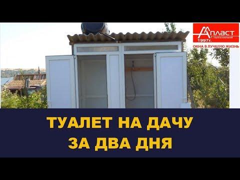 видео: Дачный туалет