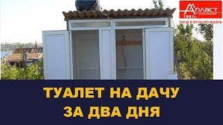 видео Строим уличный душ и туалет