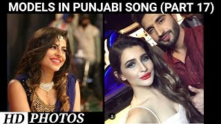 all models (part 17) (name is mentioned) appearing in punjabi song  (models in punjabi song )