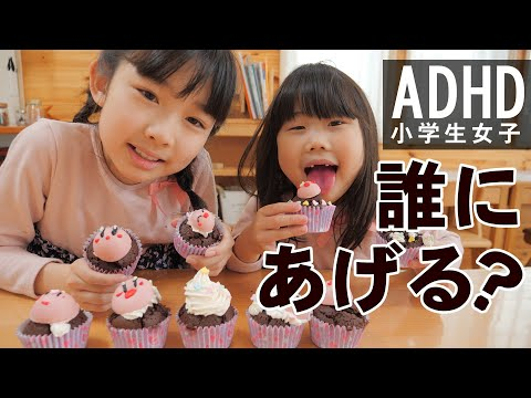 バレンタインにカービィカップケーキを作ろう!【ADHD小学生女子】