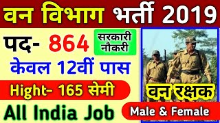 वन विभाग भर्ती 2019// Forest Department vanacay 2019//Forest job// 8th pass// No exam