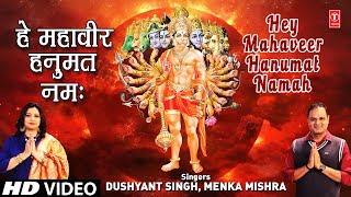 हे महावीर हनुमत नमः Hey Mahaveer Hanumat Namah I DUSHYANT SINGH, MENKA MISHRA I New HD Video Song MP3