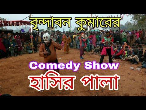 Brindabon kumar Cho nach Comedy #Mojar...