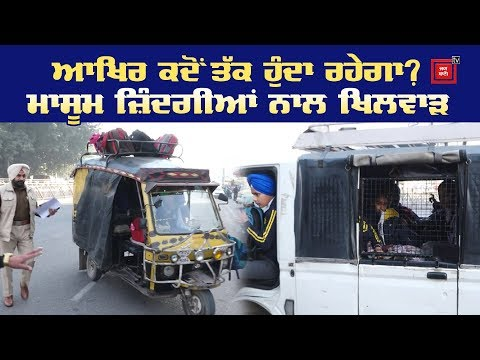 Safe ਨਹੀਂ ਤੁਹਾਡੇ ਬੱਚੇ, ਵੇਖੋ Amritsar ਦੇ School Autos ਦੀ ਜ਼ਮੀਨੀ ਹਕੀਕਤ