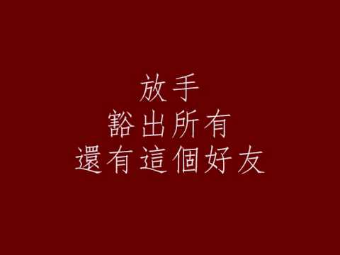 Raymond Lam 林峰 - Love is not enough 愛不夠 lyrics - YouTube