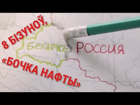 Ці зможа Рэспубліка Беларусь адсьвяткаваць 100 год незалежнасьці | 100 летие независимости Беларуси