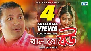 Video Khalato Bou | Bangla Full Comedy Natok | Siddiqur Rahman | Eshrat Choity Roy | Hashi | Juel Hasan download MP3, 3GP, MP4, WEBM, AVI, FLV Juni 2018