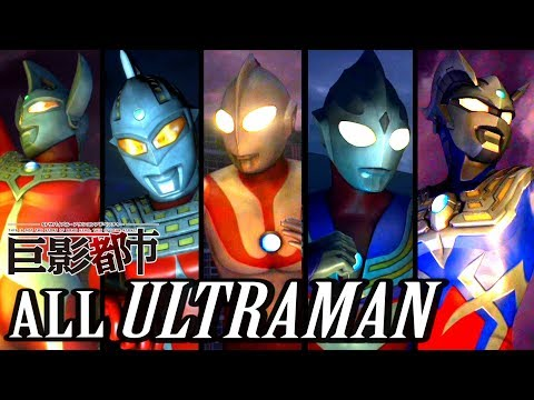 City Shrouded in Shadow/ 巨影都市 - All ULTRAMAN Series【PS4 1080p HD】