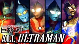 City Shrouded in Shadow - All ULTRAMAN Series【PS4 1080p HD】 thumbnail