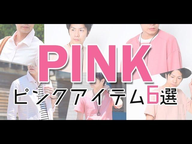 2017春おすすめの色はピンク!6個のピンクアイテムを紹介します!