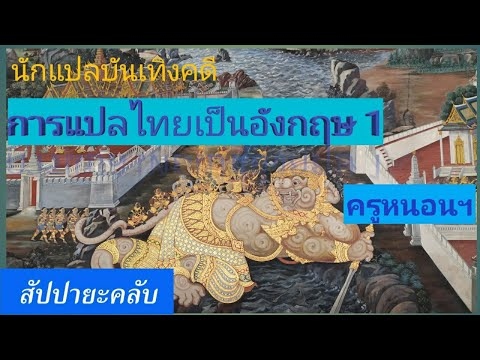 การแปลไทยเป็นอังกฤษ
