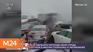 Смотреть видео Из-за обильного снегопада США произошла крупная авария - Москва 24 онлайн