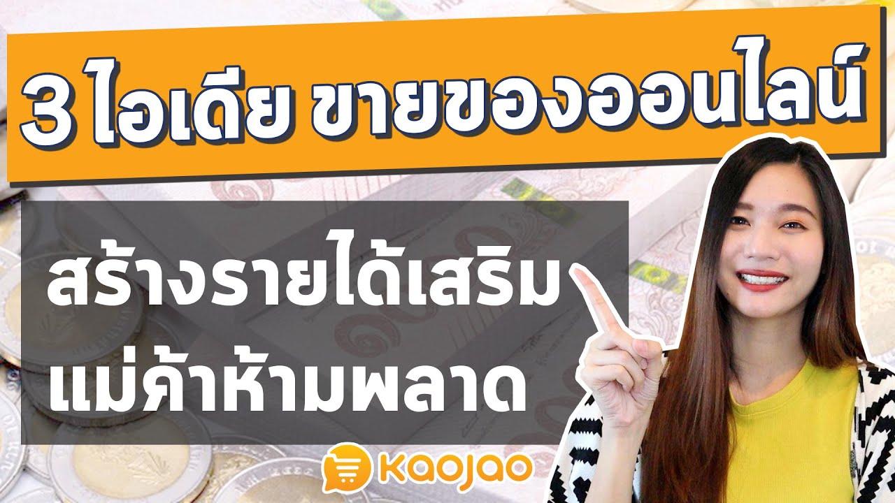 แม่ค้าออนไลน์ ทำยังไง ให้ขายดีขึ้น? l ขายของออนไลน์ ให้ปัง  Kaojao แชทบอท