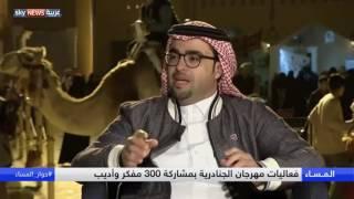مهرجان الجنادرية أحد أهم الفعاليات في الخليج والوطن العربي