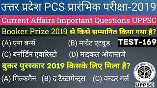 UPPSC 2019 Uper Subordinate Prelims Mock Test-169