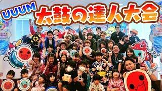【夏祭り】UUUM×太鼓の達人クリエイターバトル!開催レポート【対決】