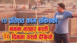४० प्रतिशत काम सकिएको मुसहर बस्ती, ३५ दिनमा यस्तो देखियो || Musahar Namuna Basti || Dhurmus Suntali