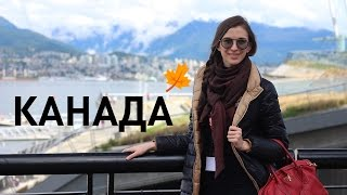 Как я учила английский в Канаде: семья, Торонто, Ванкувер, стоимость учебы
