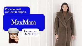 Роскошный женский образ для прогулок от бренда Max Mara