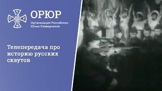 Телепередача про историю русских скаутов