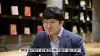 제33차 대피모 추계학회 소개 학술이사 이상봉