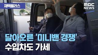 [재택플러스] 달아오른 '미니밴 경쟁' 수입차도 가세 …