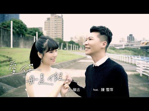 愛你毋是假 方順吉+陳雪萍