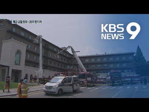 대구 호텔서 50대 방화, 20여 명 부상…범행 이유는? / KBS뉴스(News)