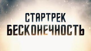 «Стартрек: Бесконечность» — фильм в СИНЕМА ПАРК
