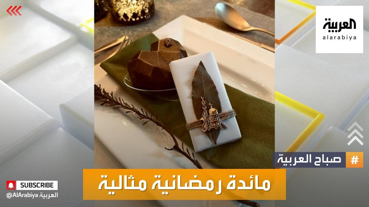 صباح العربية | نصائح لمائدة إفطار أنيقة  - نشر قبل 22 دقيقة