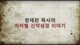 월요학습#13 저자별 신약성경 이야기 (요한복음) | 담임목사 정재천 | 말씀이 살아있는 메이플처치 www.MapleChurch.CA