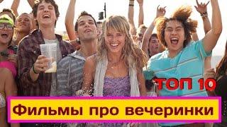 видео Фильмы про вечеринки и тусовки подростков список 2016-2017 смотреть онлайн бесплатно