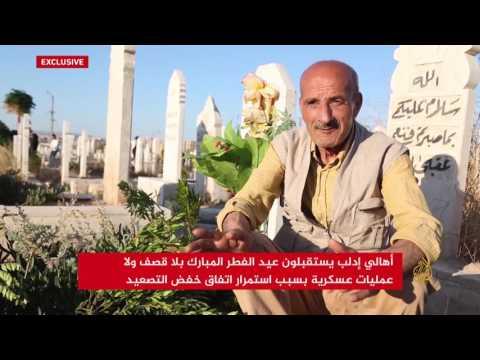 عيد الفطر في إدلب بلا قصف  - نشر قبل 1 ساعة