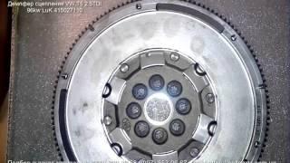 Демпфер (маховик двухмассовый) сцепления VW T5 2.5TDI 96kw LuK 415027110(Демпфер (маховик двухмассовый) сцепления VW T5 2.5TDI 96kw LuK 415027110 Купить маховик LuK: ..., 2016-03-31T08:54:24.000Z)