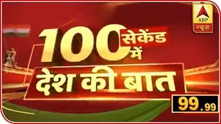 Watch Top Political News Of The Day In Super-Fast Speed | ABP News