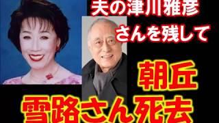 女優で、津川雅彦の女房の朝丘雪路さんが、アルツハイマーの ため、4月...
