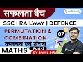 11:00 AM SSC/Railway/Defence Exams | Maths by Sahil Khandelwal | Permutation & Combination (Part-2) Download Mp4