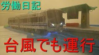 ブルーラインの労働日記6話「台風でも運行」