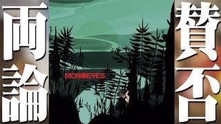 MONOEYESのDim The Lightsで起きた変化に戸惑いを隠せないリスナーも少なくないみたいです【モノアイズ,TwoLittleFishes,FreeThrow,ニューアルバム レビュー】 thumbnail