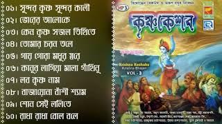 Krishna Keshaba | কৃষ্ণকেশব | Bengali Krishna Bhajan | Vol 3 | 2018 Janmashtami Special