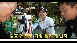 [골프백 챌린지] 김효주 선수의 골프백을 털다! Kim…