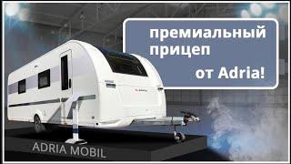 Прицеп-дом на колесах Adria Alpina 663 HT: обзор новых опций 2021 года!