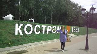 Кострома. Набережная Волги.Площадь Ивана  Сусанина.Беседка Островского