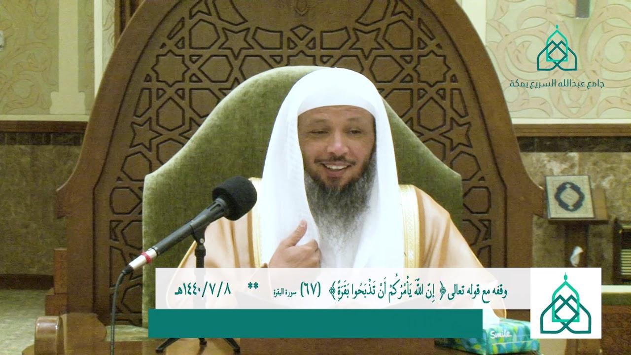 إِنَّ اللَّهَ يَأْمُرُكُمْ أَن تَذْبَحُوا بَقَرَةً - لفضيلة الشيخ  سعد العتيق
