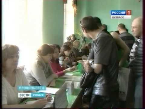 Ярмарка вакансий в Прокопьевске